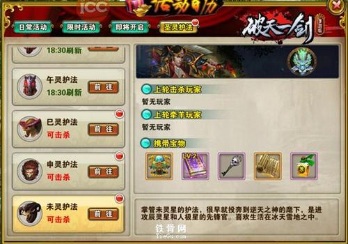 破天一剑私服发布网站,12锦绣江山第1位到达90级玩家发奖公告